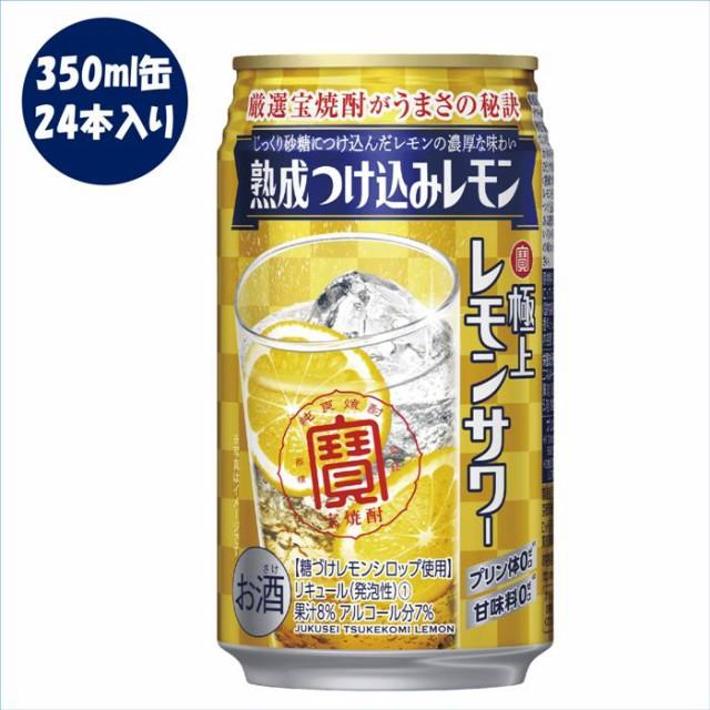 寶極上レモンサワー熟成つけ込みレモン350ml缶24本入りケース 【レモンサワー】【宝酒造】【プリン体ゼロ】【人工甘味料ゼロ】 【ご注文