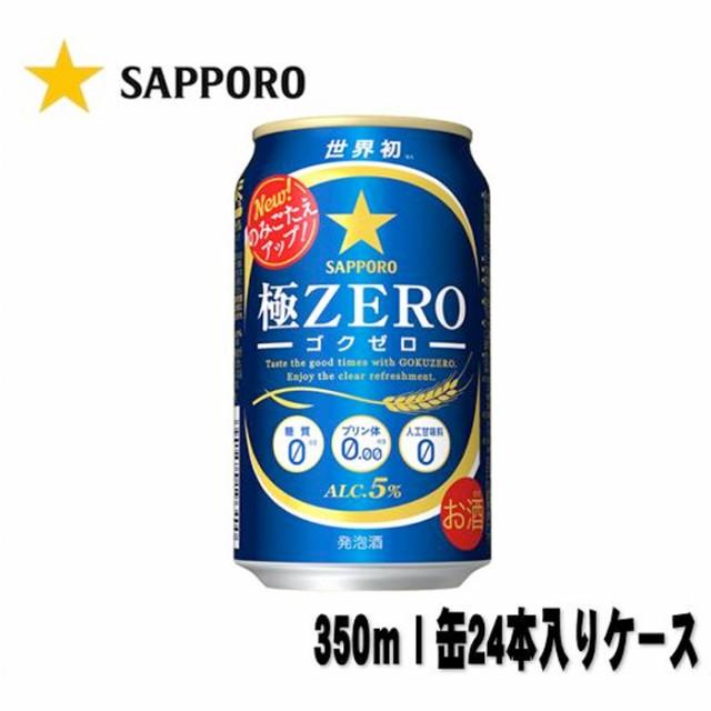 サッポロ極ゼロ350ml缶24本入りケース 【発泡酒】【プリン体ゼロ】【糖質ゼロ】【人工甘味料ゼロ】 【ご注文は2ケースまで同梱可能です】