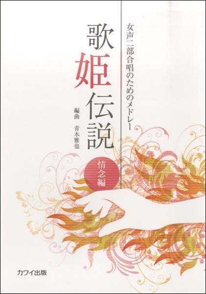 女声二部合唱のためのメドレー 歌姫伝説 情念編(合唱曲集 女声・同声 /4962864922163)