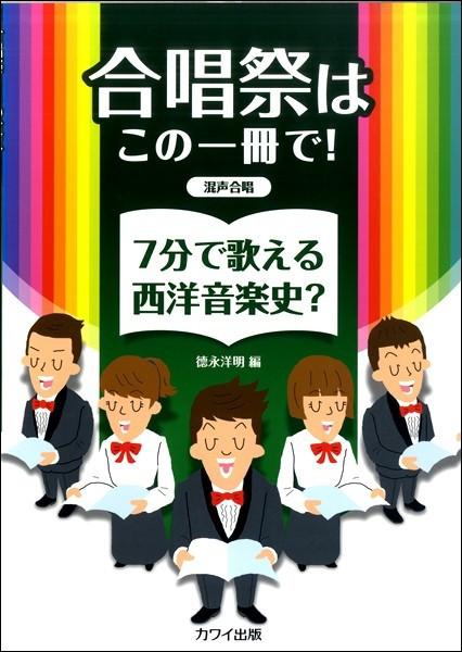 徳永洋明:合唱祭はこの一冊で! 「7分で歌える西洋音楽史?」 混声合唱(合唱曲集 混声 /4962864924853)