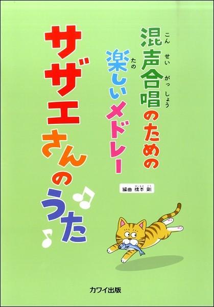 橋本剛 混声合唱のための楽しいメドレー 「サザエさんのうた」(合唱曲集 混声 /4962864924877)