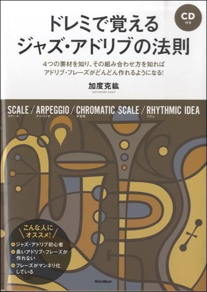 ドレミで覚えるジャズ・アドリブの法則 CD付/(書籍ジャズ・ポピュラー /9784845626304)