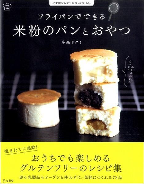 料理の本棚 フライパンでできる 米粉のパンとおやつ 小麦粉なしでも本当においしい/(評論・エッセイ・読み物・その他 /97848456290