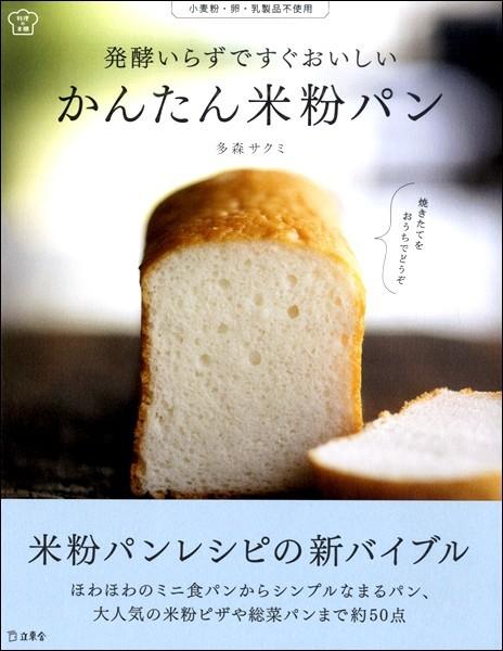 料理の本棚 発酵いらずですぐおいしい かんたん米粉パン/(評論・エッセイ・読み物・その他 /9784845632886)