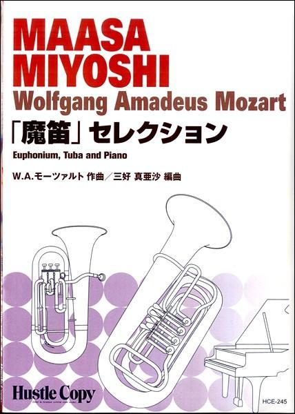 ユーフォニアム・テューバ&ピアノ 「魔笛」セレクション(ユーフォニウム曲集 /9784865442199)