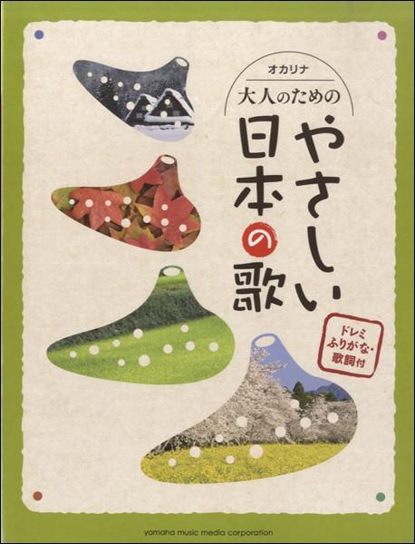 オカリナ 大人のためのやさしい日本の歌 ドレミふりがな・歌詞付(オカリナ教本・曲集 /4947817253716)