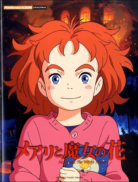 ピアノミニアルバム メアリと魔女の花(映画音楽・ミュージカル /4947817267027)