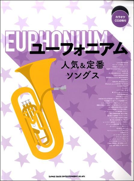 ユーフォニアム人気&定番ソングス(カラオケCD2枚付)(ユーフォニウム曲集 /4997938221026)
