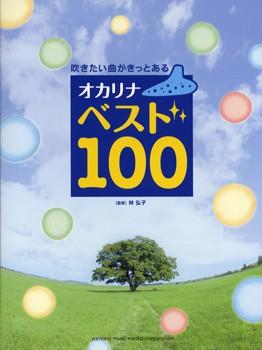 吹きたい曲がきっとある オカリナ ベスト100(オカリナ教本・曲集 /4947817239635)