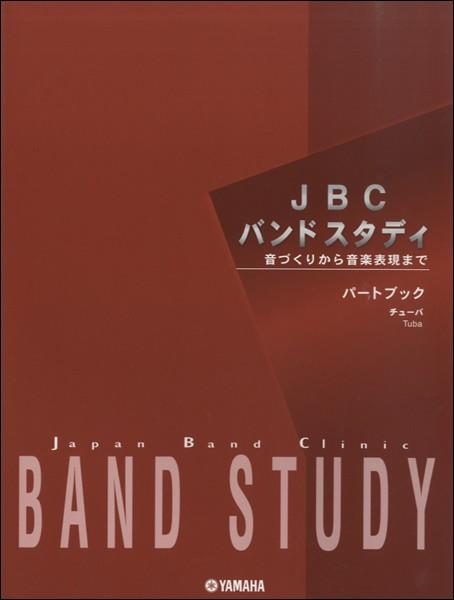JBCバンドスタディ パートブック チューバ/(チューバ(バス含教本 /4947817249801)