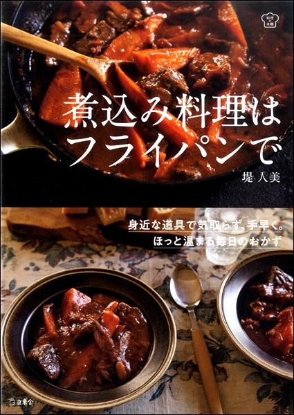 料理の本棚 煮込み料理はフライパンで/(評論・エッセイ・読み物・その他 /9784845632978)