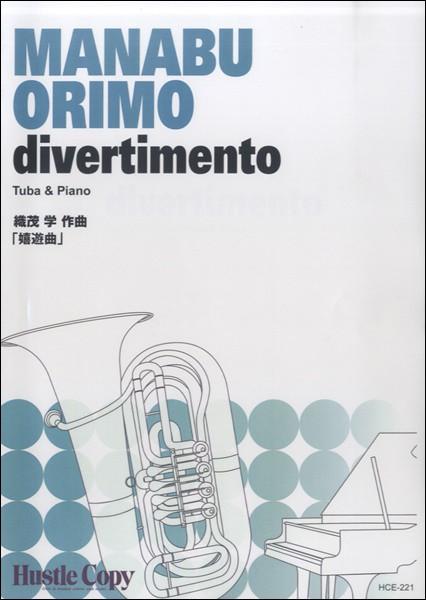 「嬉遊曲」/織茂学 TUBA PIANO/(チューバ(バス含曲集 /9784865441819)