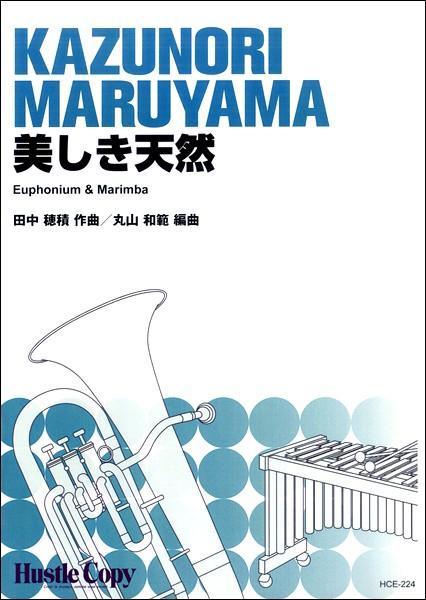 ユーフォニウム&マリンバ 美しき天然/(ユーフォニウム曲集 /9784865441895)