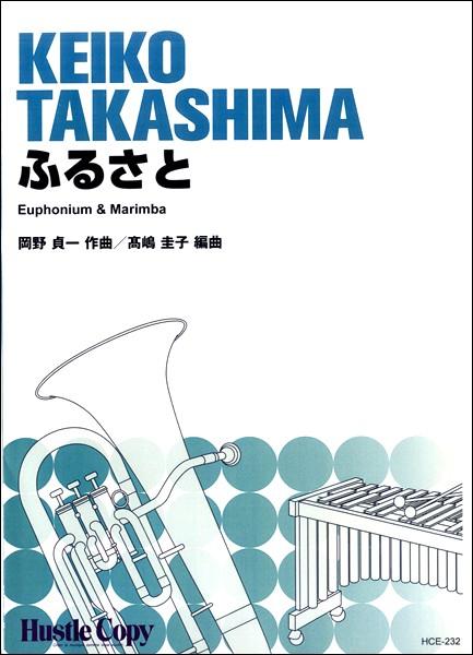 ユーフォニウム&マリンバ ふるさと/(ユーフォニウム曲集 /9784865441987)