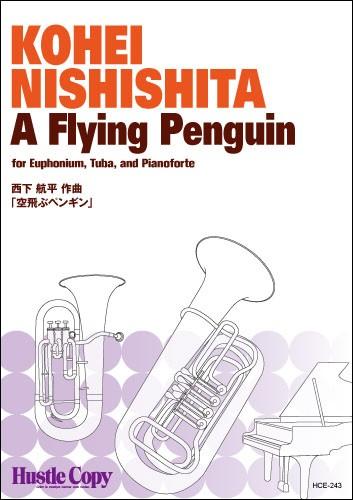 ユーフォニアム・テューバ&ピアノ 空飛ぶペンギン(ユーフォニウム曲集 /9784865442175)
