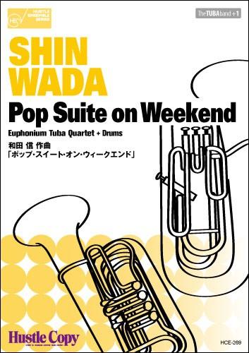 ユーフォニアム・テューバ四重奏 Pop Suite on weekend(チューバ重奏・バリトン(ユーフォ含む) /9784865442687
