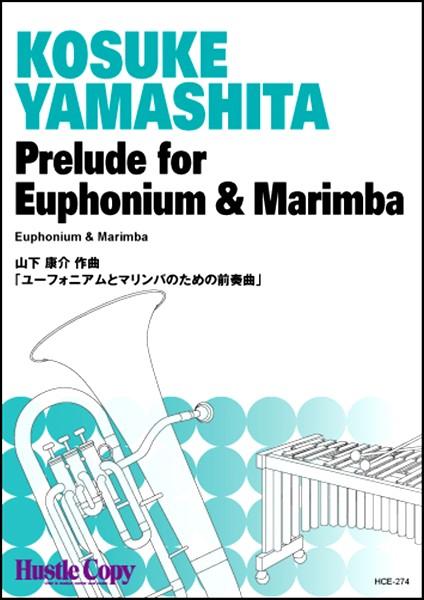 ユーフォニアム&マリンバ ユーフォニアムとマリンバのための前奏曲 (山下康介 作曲)(ユーフォニウム曲集 /9784865442786)
