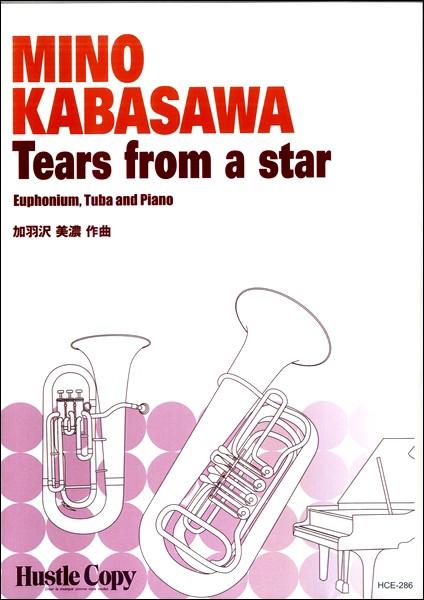 ユーフォニアム・テューバ&ピアノ Tears from a star やさしい風(チューバ重奏・バリトン(ユーフォ含む) /97848