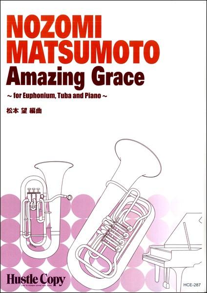 ユーフォニアム・テューバ&ピアノ Amazing Grace(チューバ重奏・バリトン(ユーフォ含む) /9784865443134)