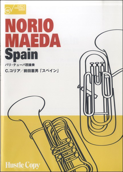 【ユーフォニウム・テューバ四重奏】SPAIN(チューバ重奏・バリトン(ユーフォ含む) /9784903399188)