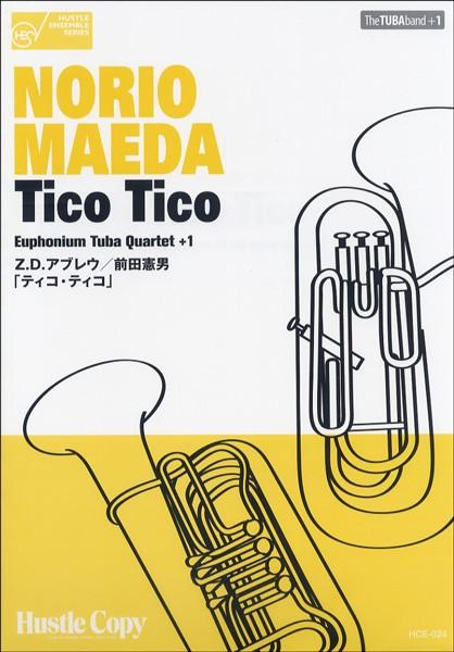 HCE-024【ユーフォニウム・テューバ四重奏】Tico Tico(チューバ重奏・バリトン(ユーフォ含む) /9784903399768)