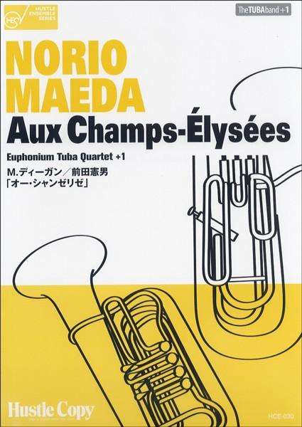 HCE-030【ユーフォニアム・テューバ四重奏】AUX CHAMPS-ELYSEES オー・シャンゼリゼ(チューバ重奏・バリトン(ユーフォ含む)
