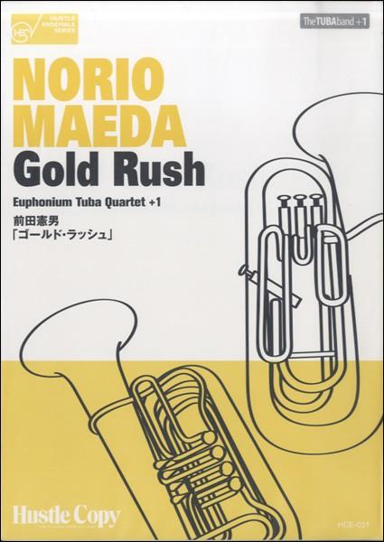 【ユーフォニウム・テューバ四重奏】GOLD RUSH(チューバ重奏・バリトン(ユーフォ含む) /9784903399836)