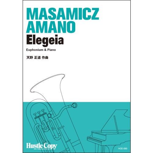 HCE-093【ユーフォニウム ピアノ】ELEGEIA(天野正道 作曲)(ユーフォニウム曲集 /9784905365877)