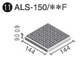 外装床タイル アレス 150mm角歩道用スロープ(Fパターン) ALS-150/8F