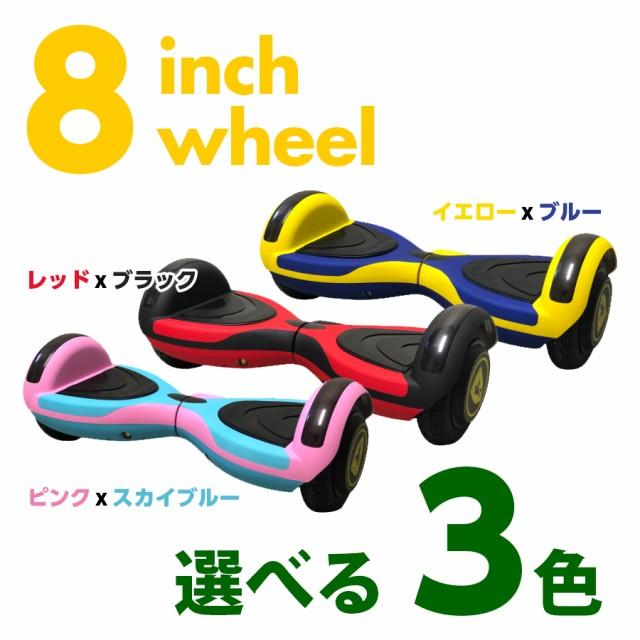 【4色から選べる】バランススクーター 電動ボード 電動スクーター ジャイロボード ミニセグウェイ スケートボード