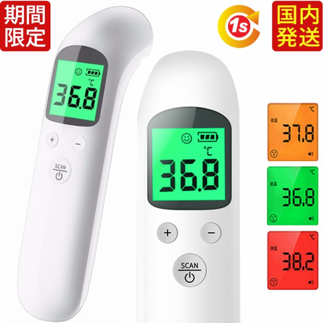 「先着300点限定価格x短納期」日本語説明書同梱 体温計 非接触型 非接触電子体温計 温度計 額体温計 おでこ温度計 デジタル 高精度 電