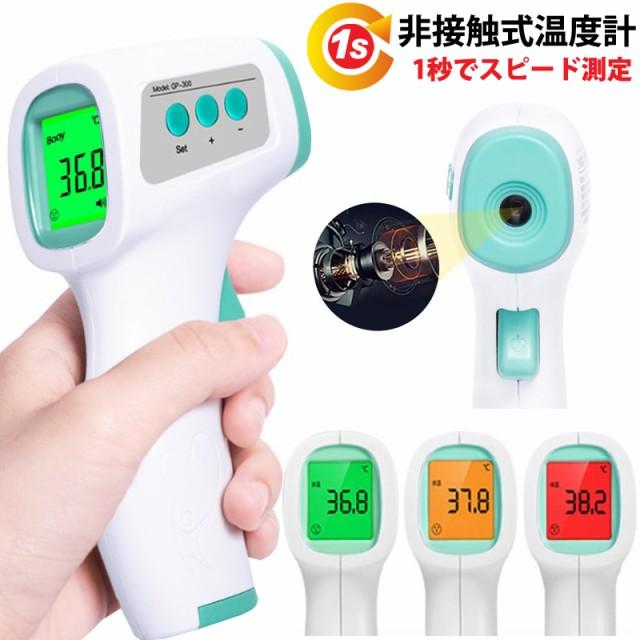 「先着200点限定価格x短納期」日本語説明書付 温度計 非接触型 非接触電子温度計 赤外線温度計 温度計 額温度計 おでこ 正確 送料無