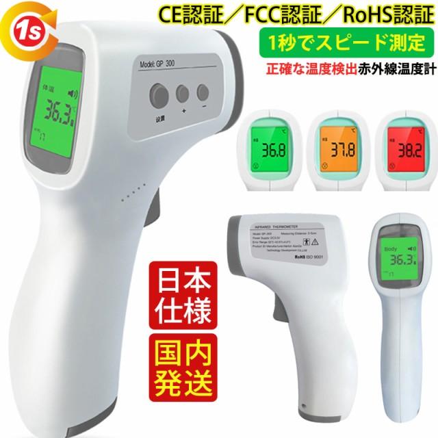 「オープンセールx300点限定価格」日本語説明書同梱 体温計 非接触型 非接触電子体温計 温度計 額体温計 おでこ温度計  在庫あり