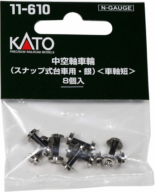 KATO Nゲージ 中空軸車輪 スナップ式台車用・銀 車軸短 8個入 11-610