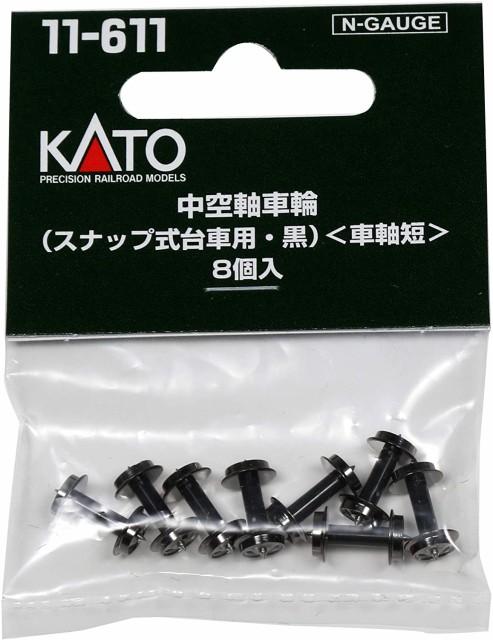 KATO Nゲージ 中空軸車輪 スナップ式台車用・黒 車軸短 8個入 11-611