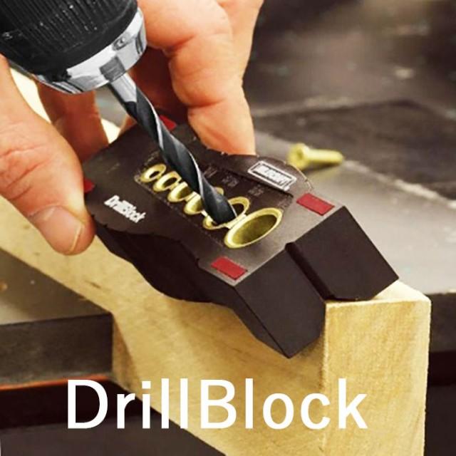 ドリルブロック drillblock ドリルガイド ドリル ブロック ガイド ダボ ドリルガイドダボ 穴 穴あけガイド ダボ穴ガイド ドリル治具 ダボ