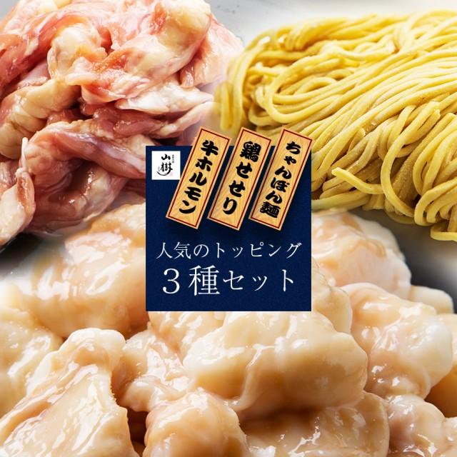 もつ鍋用追加具材3種セット ホルモン せせり ちゃんぽん麺 鍋セットと同梱で送料無料(北海道・沖縄・離島除く)