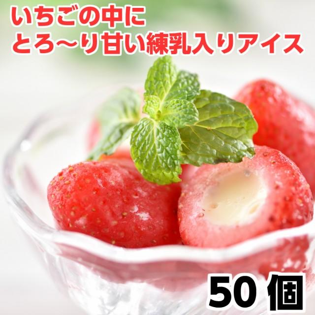 いちごアイス スイーツ イチゴ いちご 苺 練乳 個包装 アイス いちごまるごと練乳入りアイス (20g×50個入) 業務用