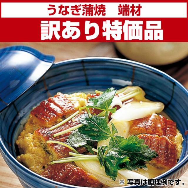 訳あり うなぎ蒲焼き端材( 500g)