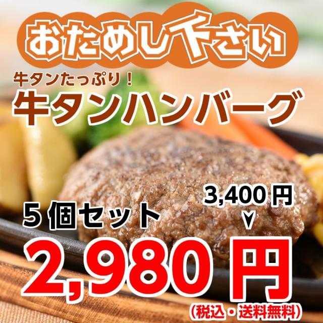 送料無料 牛たんレストラン〈しおや〉牛タンハンバーグ(150g)×5個 お好みのソースをかけてお召し上がりください。 定価3 400円⇒