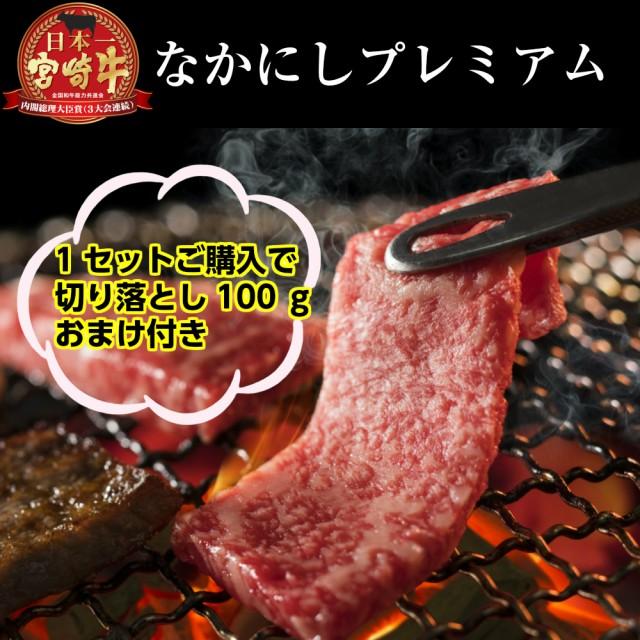 宮崎牛 なかにしプレミアム 霜降り焼肉カット(計500g)1セットご購入で『切り落とし100g』おまけ付き