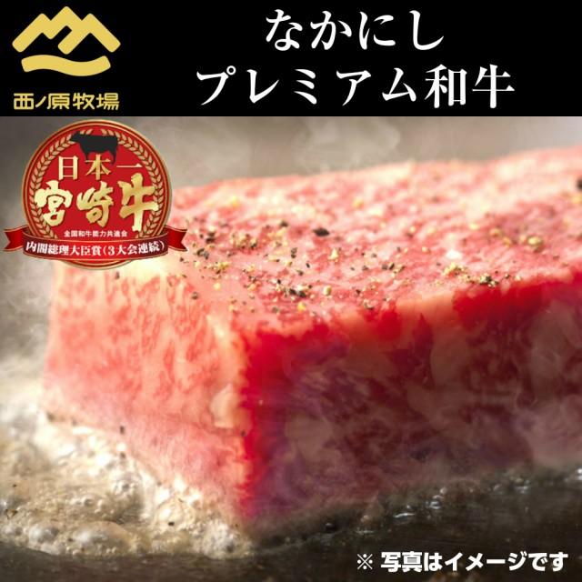 産地直送 なかにしプレミアム和牛 ステーキ・焼肉・すき焼きセット(計1kg)1セットご購入で『切り落とし100g』おまけ付き