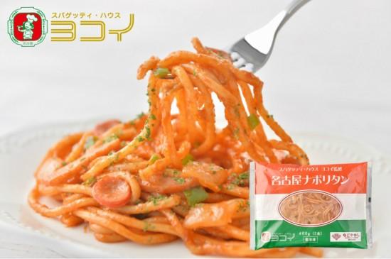 〈スパゲッティ・ハウス ヨコイ〉監修 名古屋ナポリタン 200g×2食