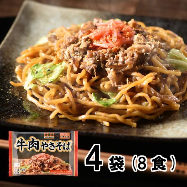 レンジで簡単 吉野家 牛丼 富士宮やきそば 電子レンジ 備蓄 吉野家×富士宮やきそば 牛肉やきそば(180g×2食)×4袋(計8食)