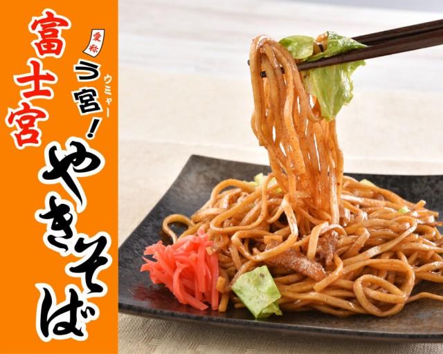 富士宮やきそば 200g×3食×4袋(計12食)