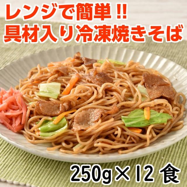 レンジで簡単!!調理済みソース焼そば (250g×4袋)×3 計12食