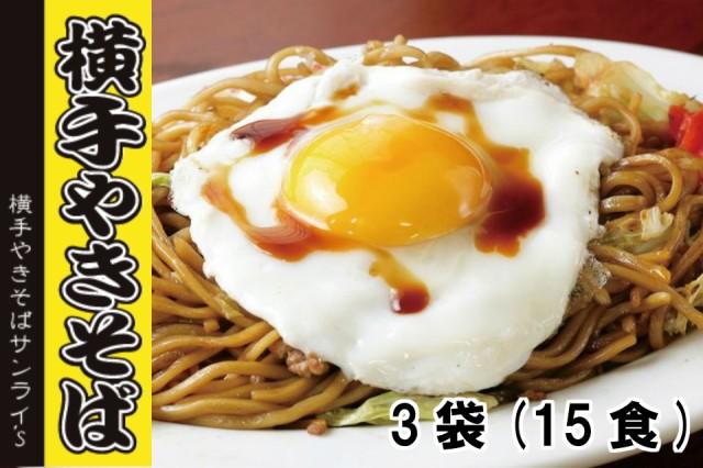 【送料無料】秋田県横手市のご当地焼きそば 横手やきそば200g×5食×3(計15食) B-1グランプリ公認商品