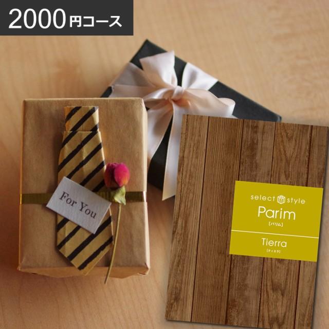 カタログギフト Parim パリム Tierra(ティエラ) 2000円コース 内祝い 結婚内祝い 結婚祝い 出産内祝い 誕生日 グルメ