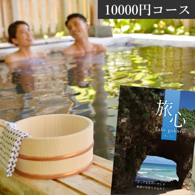 旅心(たびごころ) せいてん 10000円コース カタログギフト 旅行券 ギフト券 旅行ギフト