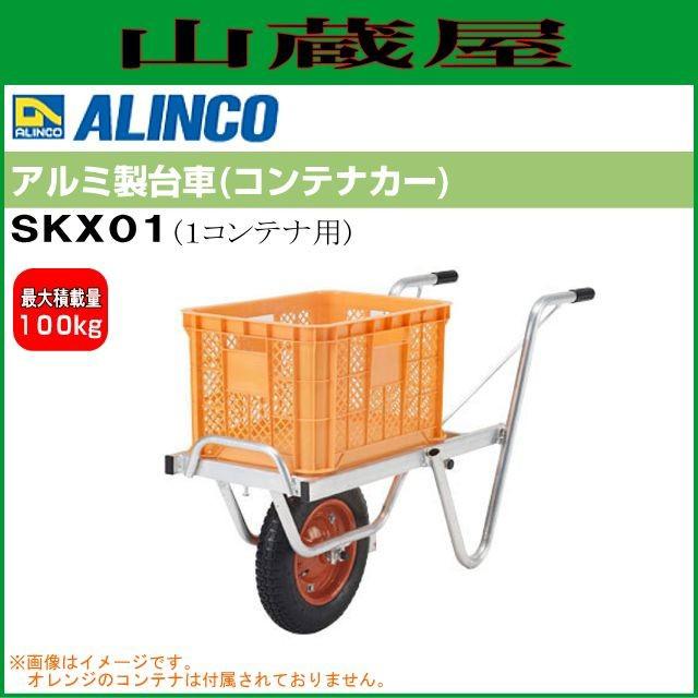 アルインコ アルミ製台車 コンテナカーSKX01 [一輪車タイプ/コンテナ1個積載用]